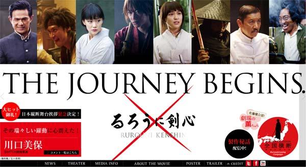 6-captura-rurouni-kenshin-live-action