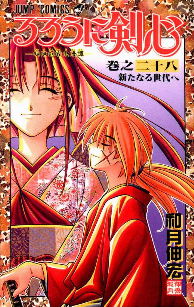 Rurouni_Kenshin_v28_000_Cover