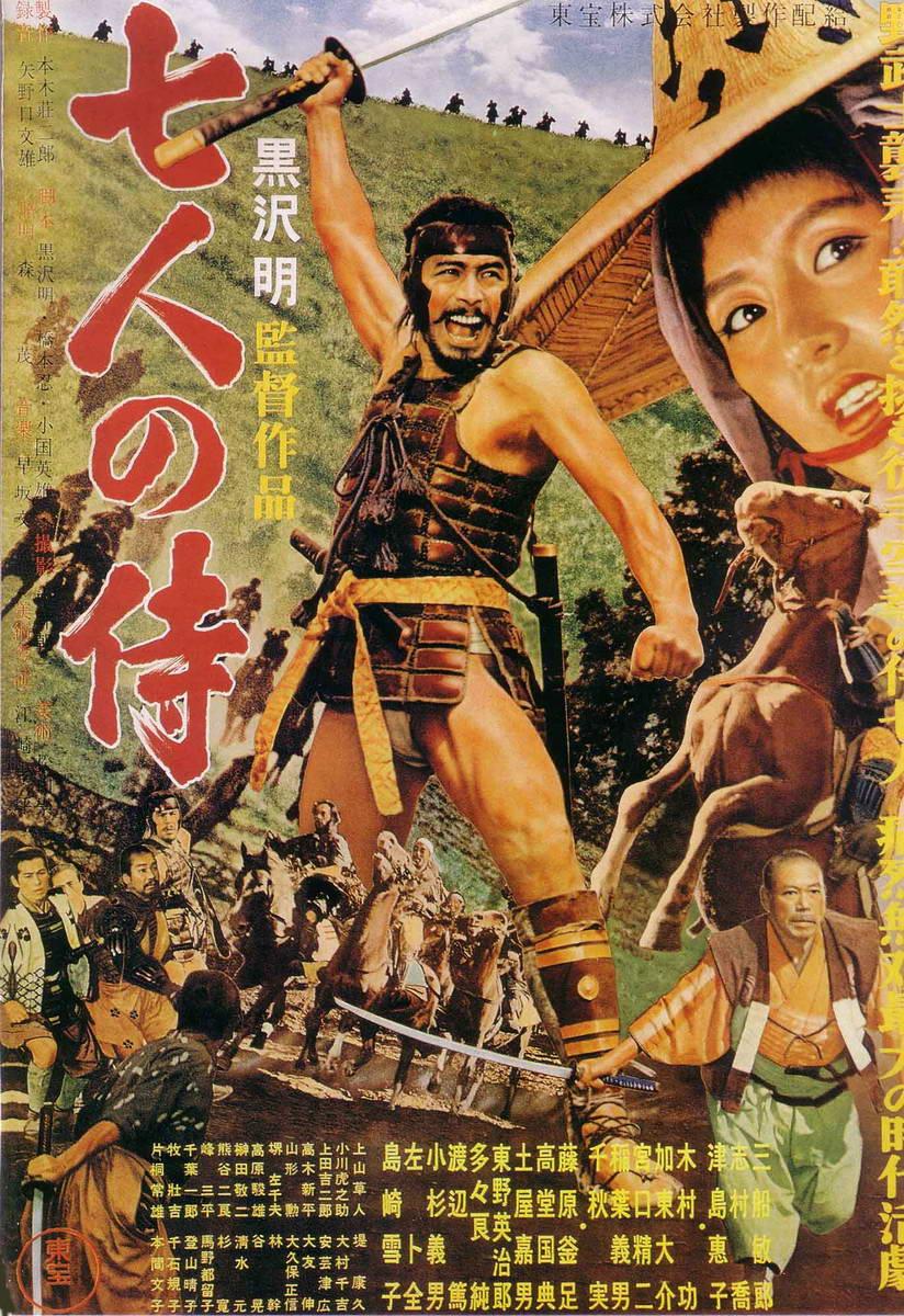 936full-seven-samurai-poster